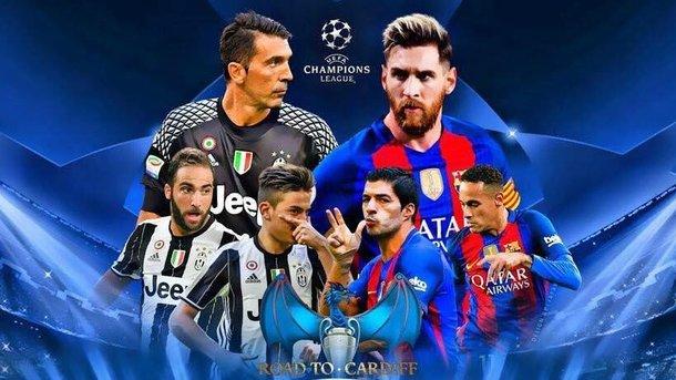 Барселона лига финал 2018 ювентус чемпионов