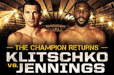 Билеты на бой Кличко в Нью-Йорке – от $118