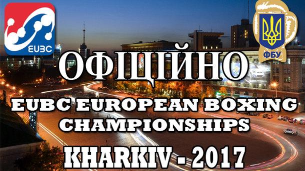 ВХарькове состоится Чемпионата Европы побоксу в этом году