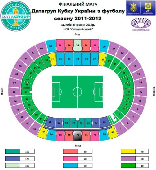 Сектор 61 (1 ярус): 10.00грн.  BILETHOUSE.COM.UA Заказ и доставка билетов по Киеву, Украине и за рубеж +38044...